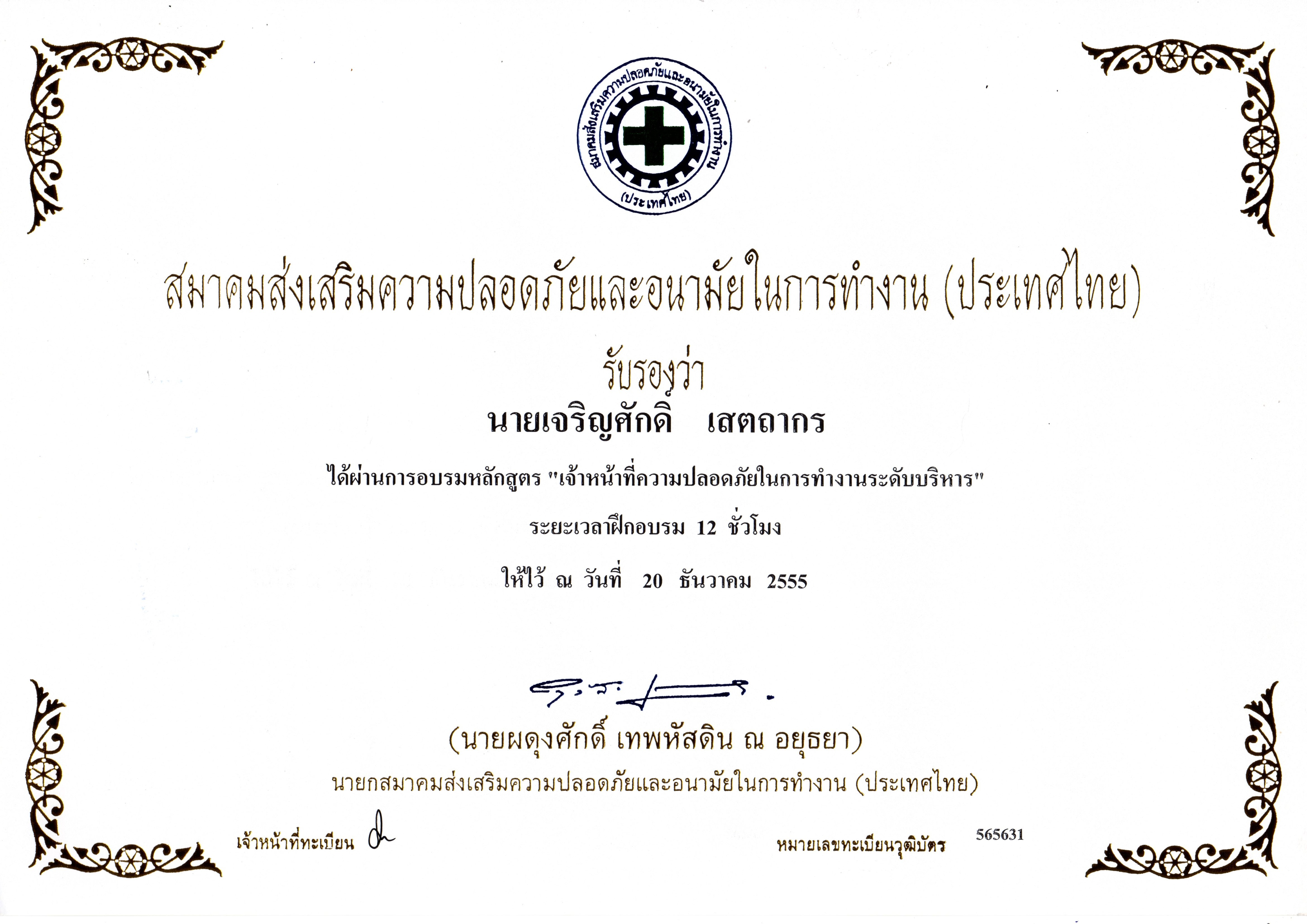 Certificate posted in certificate 1betcityfo Choice Image